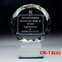 クリスタルトロフィーCR-13(小)