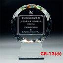 クリスタルトロフィー CR-13(小) 円形 ゴルフ スポーツ 優勝 記念品《文字入れ無料》