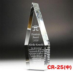 クリスタルトロフィー CR-25(中) 三角形 ゴルフ スポーツ 優勝 記念品《文字入れ無料》