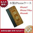 【メール便送料無料】iPhone7 ケース iPhone7 Plus ケース iPhone8 ケース 木製 手帳型 和柄 名入れ無料