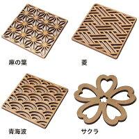 コースター木製おしゃれ吸水麻の葉青海波菱