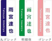カラフルネームプレート【ホワイト】書体3種類