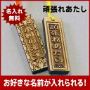 【頑張れあたし】名入れストラップ 木札・千社札 1個200円