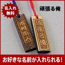 【頑張る俺】名入れストラップ 木札・千社札 1個200円