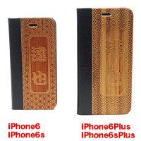タイプ木製iPhone6/iPhone6plusケース手帳型/和柄