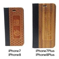 iPhone7/8・iPhone7Plus