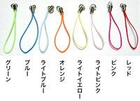 ストラップ【グリーン/ブルー/ライトブルー/オレンジ/メタルイエロー/ライトイエロー/ライトピンク/ピンク/レッド】