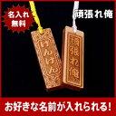 【頑張れ俺】名入れストラップ 木札・千社札 1個200円