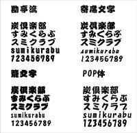 4書体【勘亭流/寄席文字/籠文字/POP体】