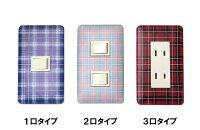 【スタイル】カラフル・スイッチ・コンセントカバー/チェック柄