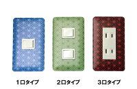 【スタイル】カラフル・スイッチ・コンセントカバー/和柄001A
