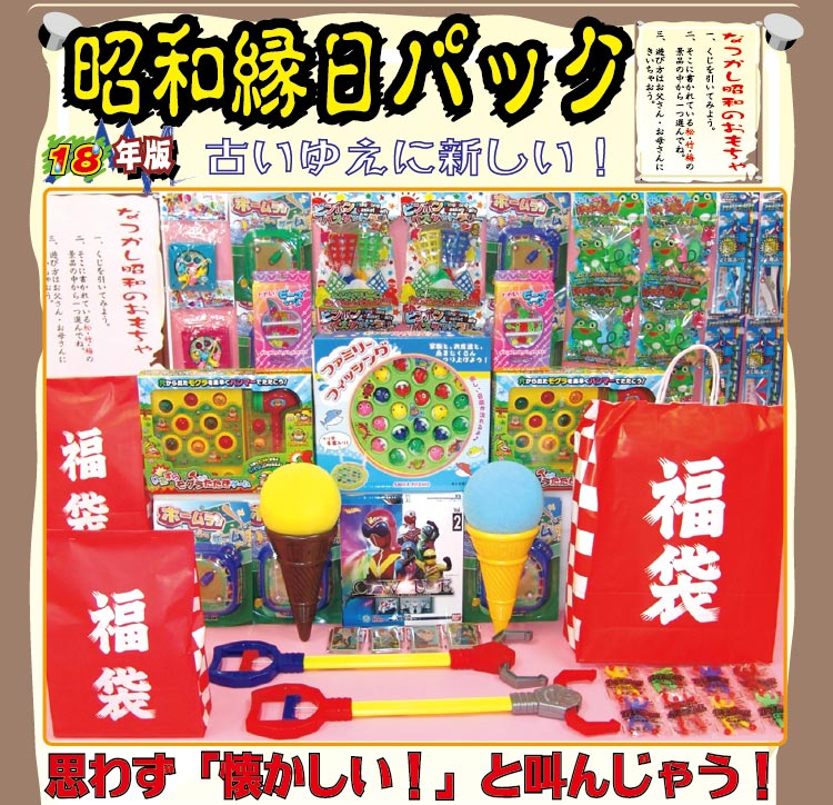 昭和縁日パック100名様分■懐かしのおもちゃが勢揃い!【縁日・お祭り用品・模擬店・販売】