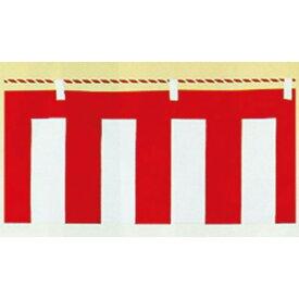 綿ポプリン紅白幕1間×5間【入学式・卒業式・式典】