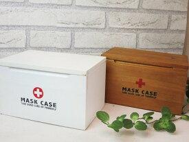 木箱【マスクストッカー】ボックス 箱 小物入れ ナチュラル雑貨 ナチュラルインテリア
