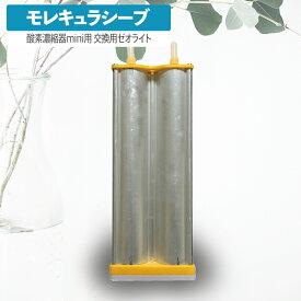 酸素発生器 高性能酸素濃縮器mini用モレキュラシーブ(ゼオライト) 消耗品 酸素 3000時間 送料無料