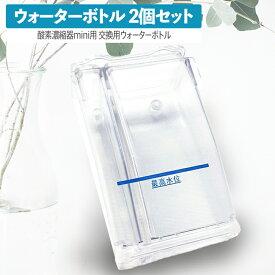 酸素発生器 高性能酸素濃縮器mini用ウォーターボトル 2個セット 交換用 酸素 濃縮器 送料無料