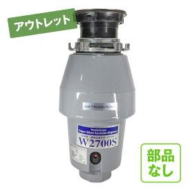 アウトレット品・訳あり・アナハイム・スーパーサイレント・ディスポーザーW2700S防振対応取付部品なし(交換用)