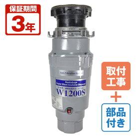 スーパーサイレント・ディスポーザーW1200S(ウエストキング1001S後継)取付部品・取付工事つき