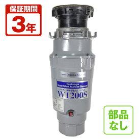 (3年保証)アナハイム・サイレントディスポーザー(W1200S)(ウエストキングWKI1001S後継機)防振対応取付部品なし・交換用 掃除不要