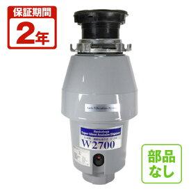 ベーシックディスポーザーW2700(シンクマスター750)(ウエストキングWKI2600) 550ワット 取付部品なし(交換用)
