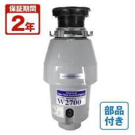 ベーシックディスポーザーW2700(ウエストキングWKI2600JF後継)取付部品一式付