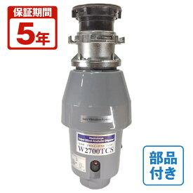 (5年保証)蓋スイッチ式スーパーサイレントディスポーザー・ウエストキングW2700TCS(WKI2600TCS後継機) 取付部品付き 適合評価同系統機 生ごみ処理機