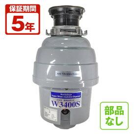 (5年保証)アナハイム・スーパーサイレント・ディスポーザーW3400S(ウエストキングWKI3300S後継) 取付部品なし・買替え用(輸入元・本格屋による特別機!)