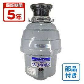 (5年保証)スーパーサイレント・アナハイム・ディスポーザーW3400S(WKI3300S後継)取付部品一式付(処理性能・耐久性最高クラス)
