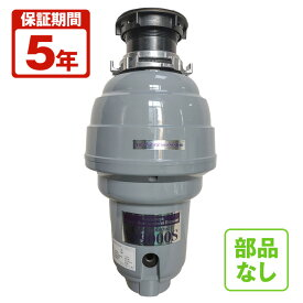 高出力 小型業務用スーパーサイレントディスポーザー・W9000S(ウエストキングWKI8000S後継)  取付部品なし 送料無料
