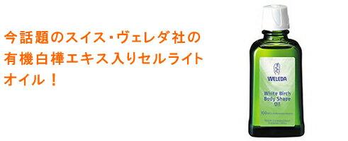 ヴェレダホワイトバーチボディオイル(セルライトオイル)(シェイプアップオイル)100ml(各種セルライトバスターと一緒にお買上げのときだけのご奉仕品)