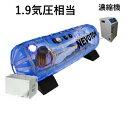 【送料無料】 酸素カプセル 1.9気圧相当 ネボトン 酸素発生器 【完全1年保証】 酸素 酸素機器 移動式酸素カプセル 1人…