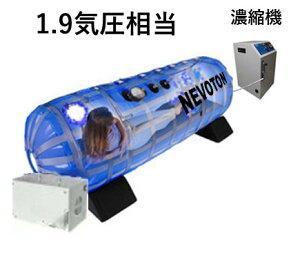 【送料無料】 酸素カプセル 1.9気圧相当 ネボトン 酸素発生器つき 【完全1年保証】 酸素 酸素機器 移動式酸素カプセル ※1人で操作可能タイプ※ 業務用 家庭用 サロン 整骨院 スポーツジム