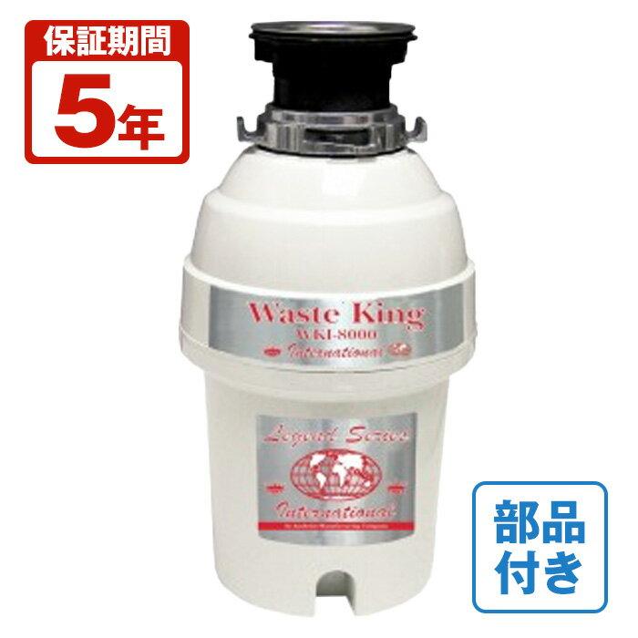 高出力スーパーサイレントディスポーザー・ウエストキングWKI8000S 1100ワット 防振対応取付部品一式付き 7年保証(家庭用)送料無料