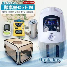 【送料無料】ペット向け酸素室セット M 大切なペットに酸素が必要になったら… 高性能酸素濃縮器mini ペット介護 ペット在宅ケア