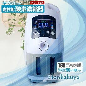 【送料無料】高性能酸素濃縮器mini 通常他製品の1.5倍の酸素 168時間連続稼働可 酸素発生器 ペット介護 犬 猫 うさぎ 小動物