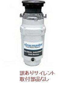 訳ありサイレントディスポーザー(シンクマスター550S)(ウエストキングWKI-1001S) 520ワット 取付部品なし