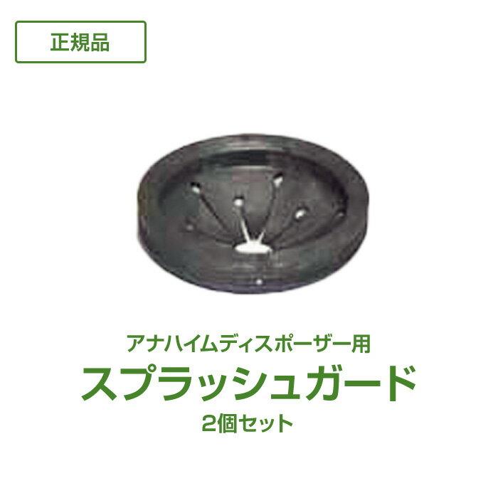 正規品アナハイムディスポーザー用スプラッシュガード(ハネヨケゴム)2個セット 生ごみ処理機ディスポーザー用アクセサリー