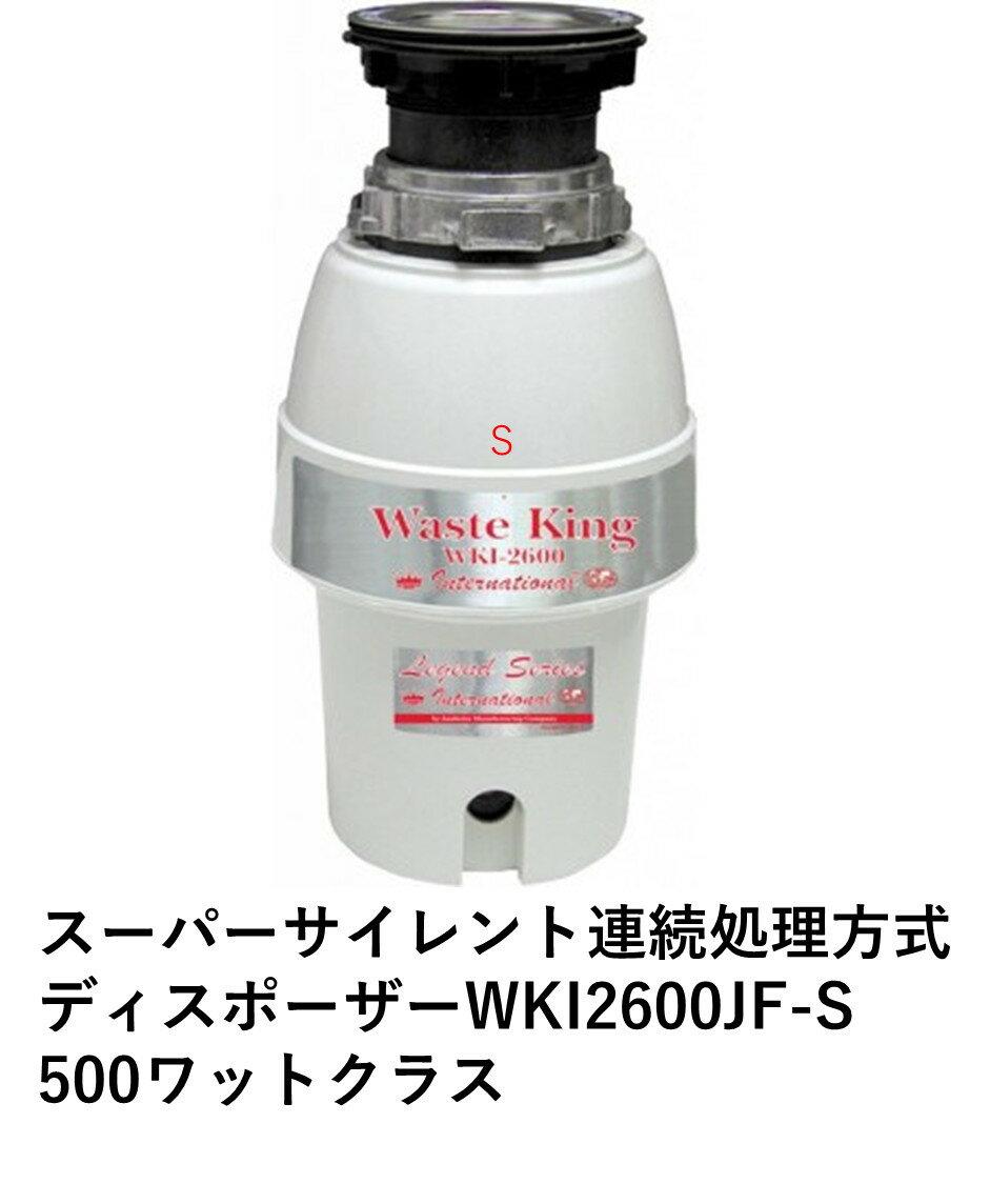 長期5年100%完全保証アナハイム・スーパーサイレント・ディスポーザー(ウエストキングWKI2600S)550ワット防振対応取付部品なし(交換用)