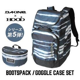 【2点セット】ダカイン ブーツパック/ゴーグルケース( HOOD 別注カラー ) DAKINE [ AI237177 ] BOOT PACK 50L (RSP) ブーツケース / [ AI237176 ] GOGGLE STASH (RSP) スノーボード スノボ スキー 【SPS03】