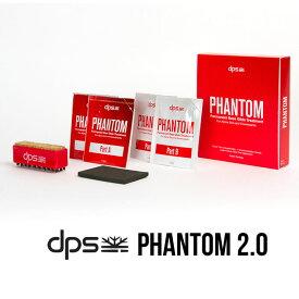 【7/19〜 最大P39倍&500円クーポンあり】DPS スキー スノーボードワックス PHANTOM 2.0 [1215] ファントム UV処理 紫外線