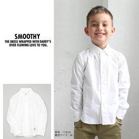 【5%還元店!】スムージー 長袖シャツ SMOOTHY [01SH-01]ブロードシャツ キッズ 定番人気シャツ 白シャツ 子供服【P10】【WK】