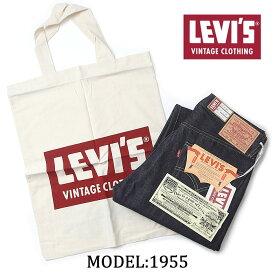 リーバイス LVC ジーンズ LEVI'S [ 50155-0055 ] 1955 501(R) JEANS RIGID 55年モデル LEVI'S VINTAGE CLOTHING デニム ビッグE ビンテージレプリカ