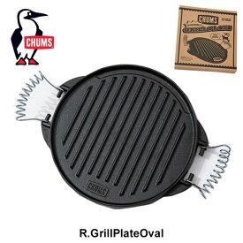 チャムス グリルプレート Chums [ CH62-1338 ] Reversible Grill Plate Oval リバーシブルグリルプレートオーバル 円型 [0402]