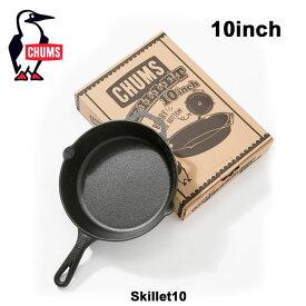 チャムス スキレット 10インチ Chums [ CH62-1212 ] Skillet 10 inch フライパン [0402]【SPS09】