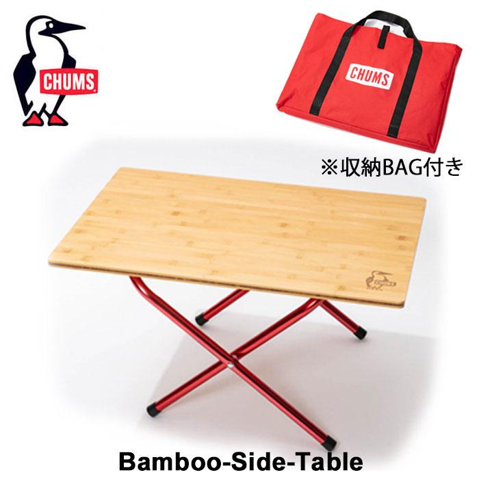 チャムス バンブー サイドテーブル Chums [ CH62-1334 ] Bamboo Side Table [0402]