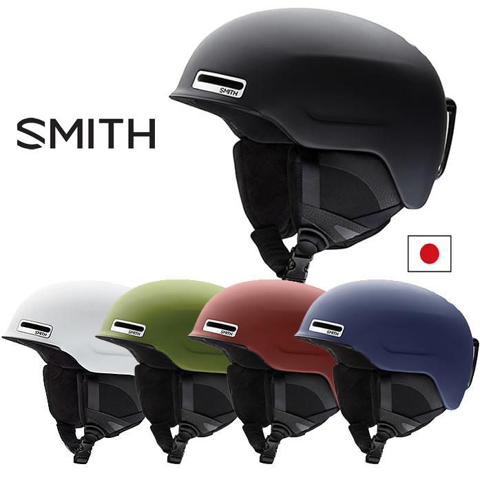 SMITH ヘルメット スミス MAZE HELMET メイズ アジアンフィット(ジャパンフィット) 18-19 スキー ski snowboard スノーボード スノーヘルメット スノボ プロテクター protector