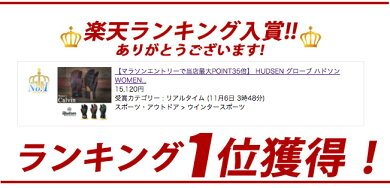 HUDSENグローブハドソンWOMEN'SCALVIN【HC-11L】【トリガーミトンタイプ】【レディース】スキースノーボードスノボスノボースノーグローブスキーグローブレディース女性用【17SP】3tz