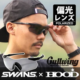 スワンズ サングラス 偏光 SWANS ガルウィング 【 HOOD別注カラー 】 GULLWING ( Matt Bk / Polarized Smoke ) ランニング スポーツ golf ゴルフ サイクリング フィッシング 釣り ドライブ