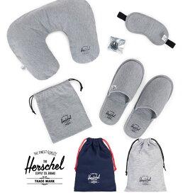 ハーシェル アメニティキット Herschel [ AMENITY KIT ](10542) 旅行 アイマスク 携帯枕 スリッパ 耳栓 トラベルグッズ ネックピロー [1215]【SPS09】