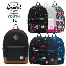ハーシェル キッズ リュック [ 16L ] Herschel [ HERITAGE YOUTH ] (10312) 6300 デイパック バッグ カバン[0403]【SPS06】
